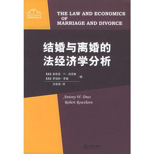 结婚与离婚的法经济学分析