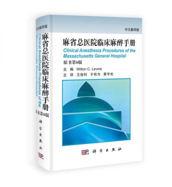 麻省总医院临床麻醉手册(原书第8版 中文翻译版)