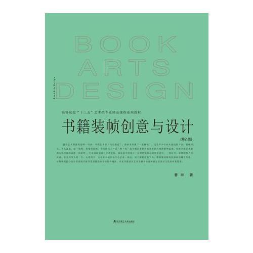 书籍装帧创意与设计  2版