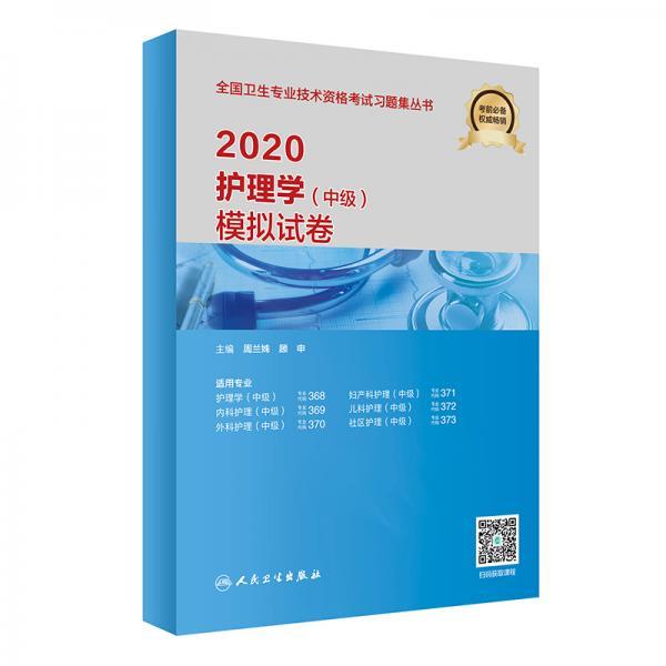 2020护理学(中级)·模拟试卷(配增值)