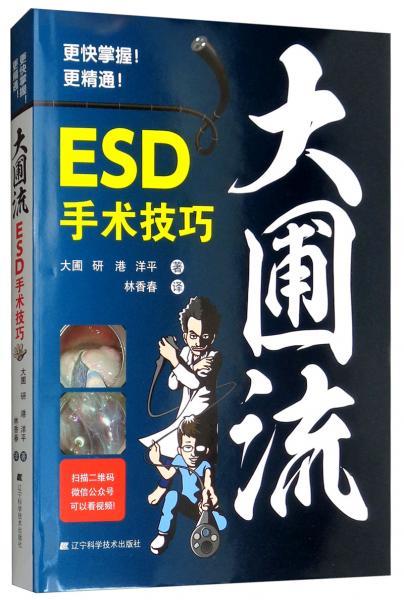大圃流ESD手术技巧