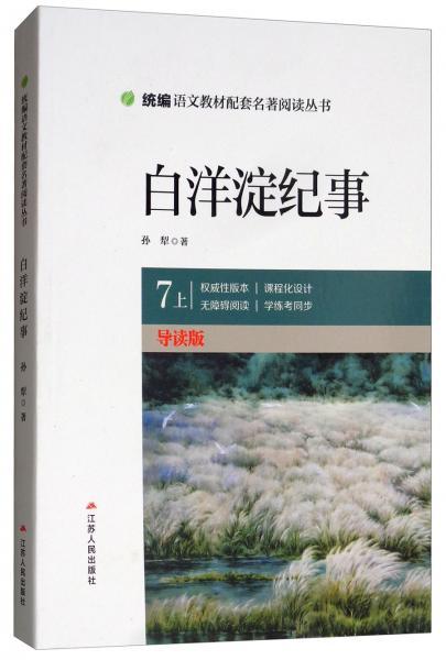 白洋淀纪事(七年级上导读版)/统编语文教材配套名著阅读丛书