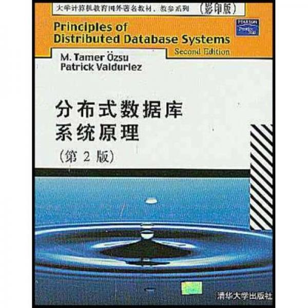 大学计算机教育国外著名教材·教参系列:分布式数据库系统原理(第2版影印版)(影印版)