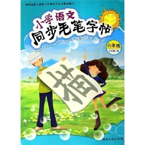 小学语文同步毛笔字帖(6年级)
