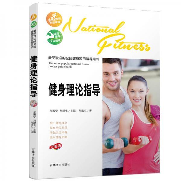 最受欢迎的全民健身项目指导用书:健身理论指导