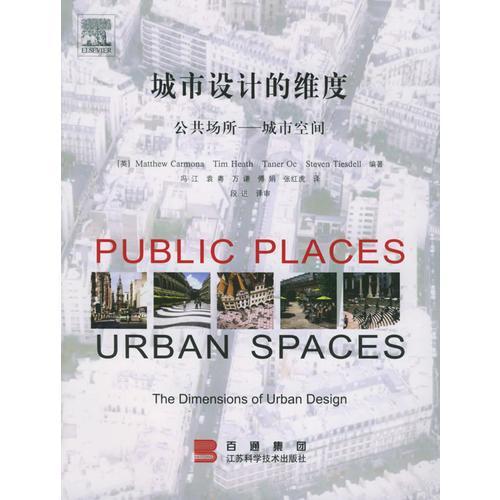 城市设计的维度