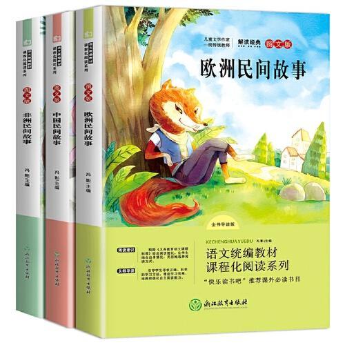 语文统编教材课程化阅读 五年级上(非洲民间+欧洲民间+中国民间)全3册