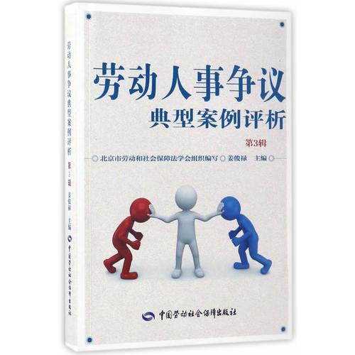 劳动人事争议典型案例评析(第3辑)