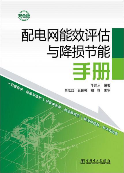 配电网能效评估与降损节能手册