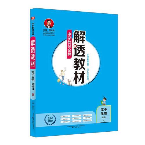 2019解透教材 高中生物 必修3 人教实验版(RJ版)