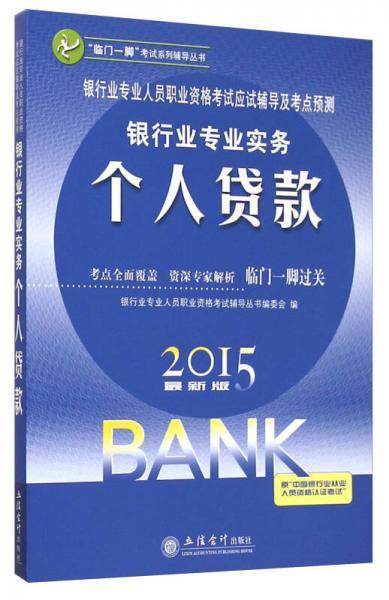 银行业专业人员职业资格考试应试辅导及考点预测:银行业专业实务个人贷款(2015最新版)