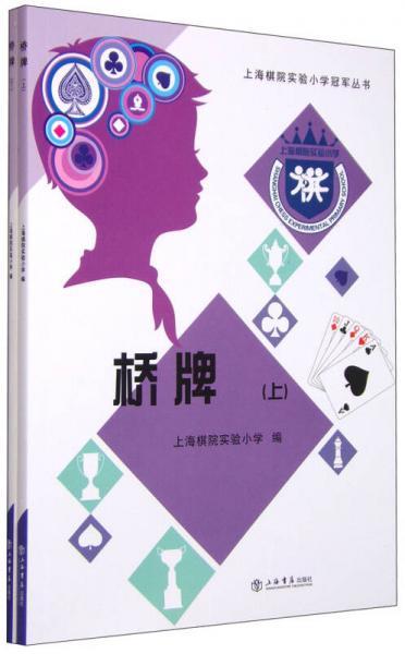 上海棋院实验小学冠军丛书:桥牌(套装上下册)