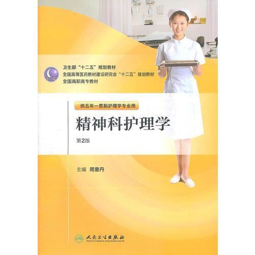 精神科护理学(2版/五年一贯制护理/配盘)