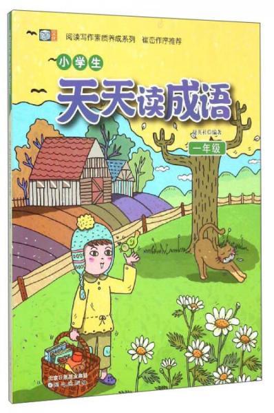 阅读写作素质养成系列:小学生天天读成语(一年级)