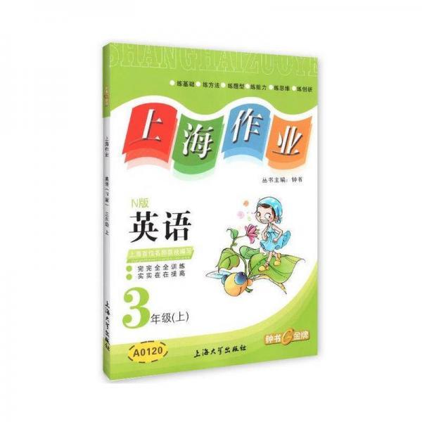 上海作业:英语三年级(上 N版)