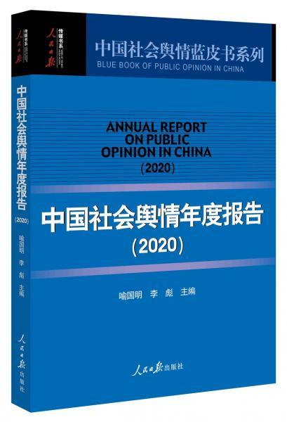 中国社会舆情年度报告(2020)