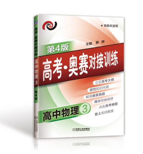 高考·奥赛对接训练 高中物理3(第4版)