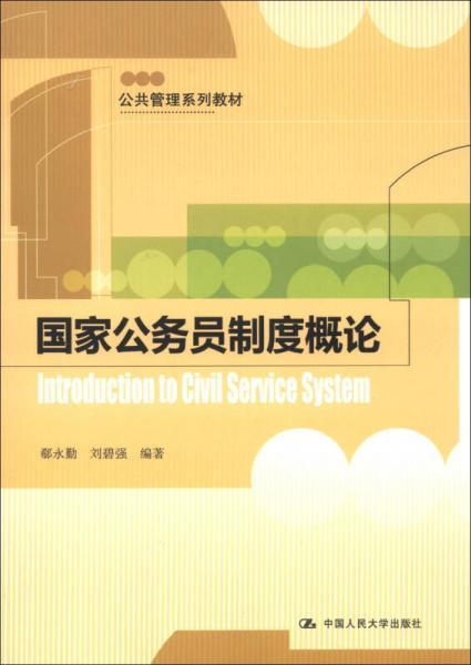 公共管理系列教材:国家公务员制度概论