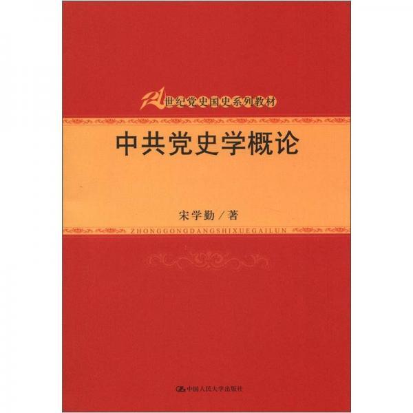 中共党史学概论