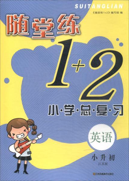 随堂练1+2:小学英语总复习(小升初 江苏版)