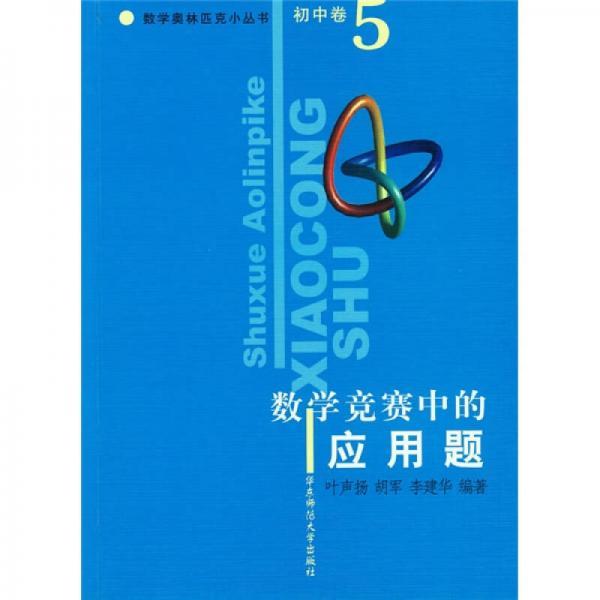 数学奥林匹克小丛书:数学竞赛中的应用题(初中卷5)