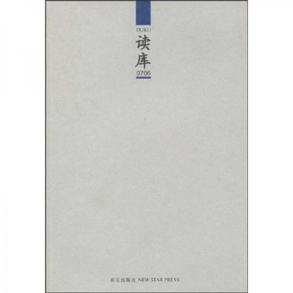 读库0706