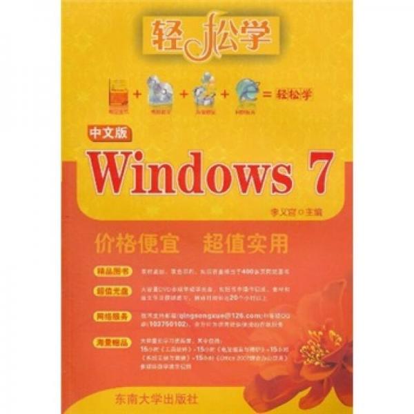 中文版Windows 7