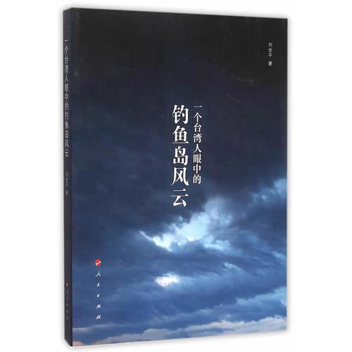 一个台湾人眼中的钓鱼岛风云