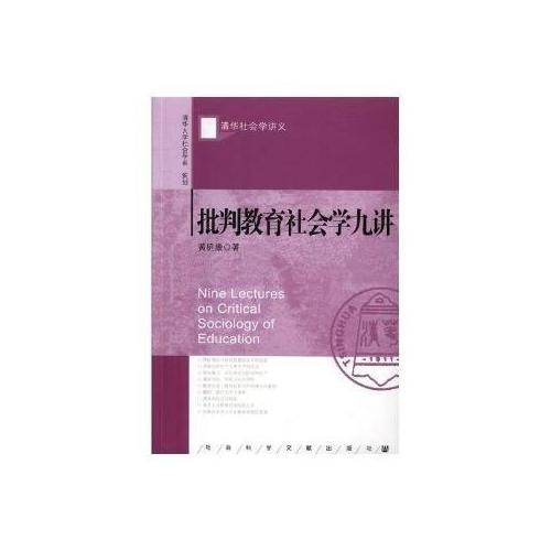 批判教育社会学九讲