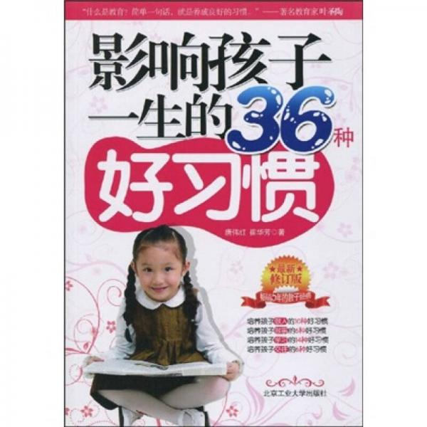 影响孩子一生的36种好习惯