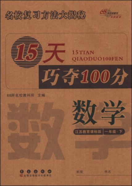 15天巧夺100分:数学(一年级下册)(江苏教育课标版)
