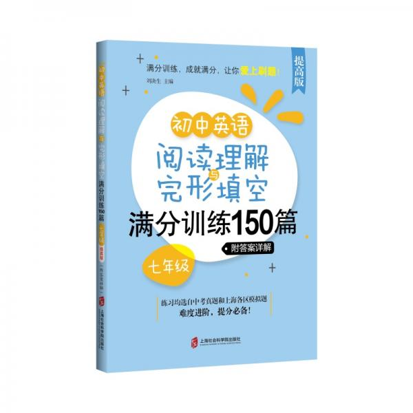 初中英语阅读理解与完形填空满分训练150篇·七年级(提高版)(附答案详解)