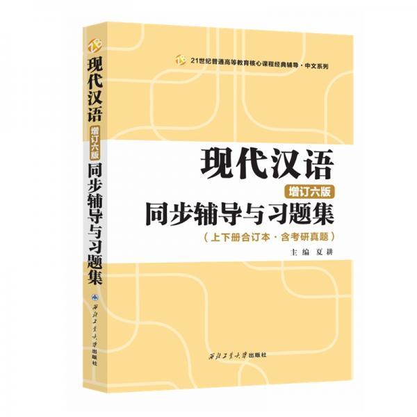 黄伯荣现代汉语增订六版同步辅导与习题集(第6版上下册合订本·含考研真题)