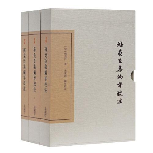 梅尧臣集编年校注(典藏版)(全三册)(中国古典文学丛书)