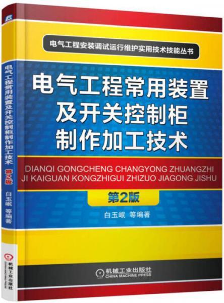 电气工程常用装置及开关控制柜制作加工技术(第2版)
