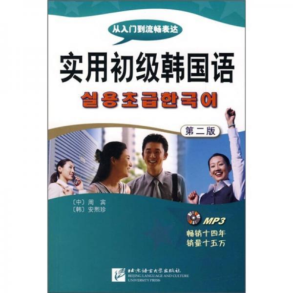 实用初级韩国语:从入门到流畅表达(第2版)