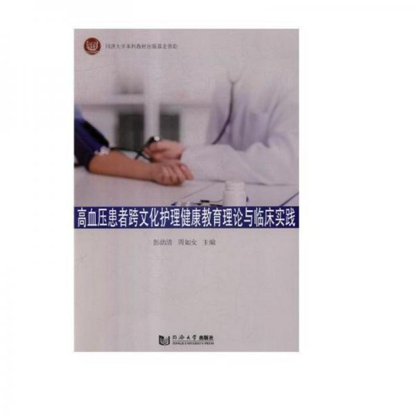 高血压患者跨文化护理健康教育理论与临床实践