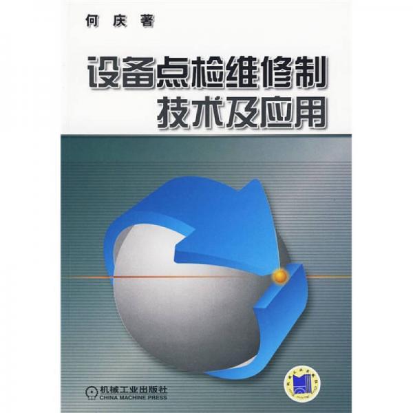 设备点检维修制技术及应用