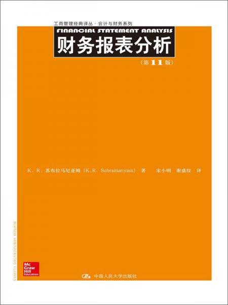 财务报表分析(第11版)/工商管理经典译丛·会计与财务系列