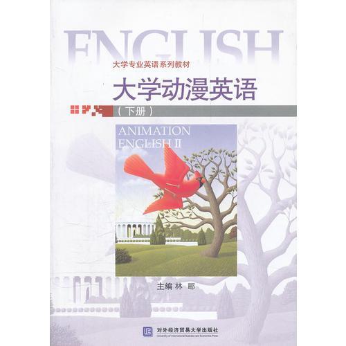 大学动漫英语(下册)