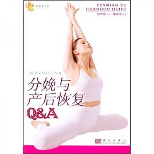 初为父母育儿咨询:分娩与产后恢复Q&A