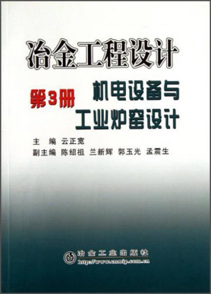 冶金工程设计(第3册):机电设备与工业炉窑设计