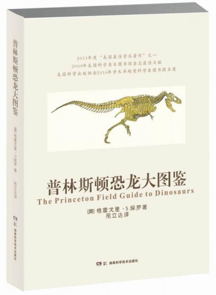 普林斯顿恐龙大图鉴