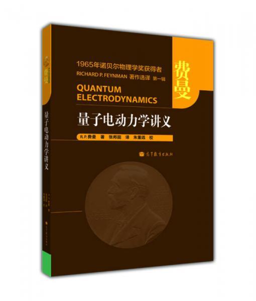 量子电动力学讲义