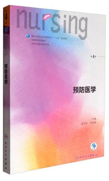 预防医学(第4版 供本科护理学类专业用 配增值)