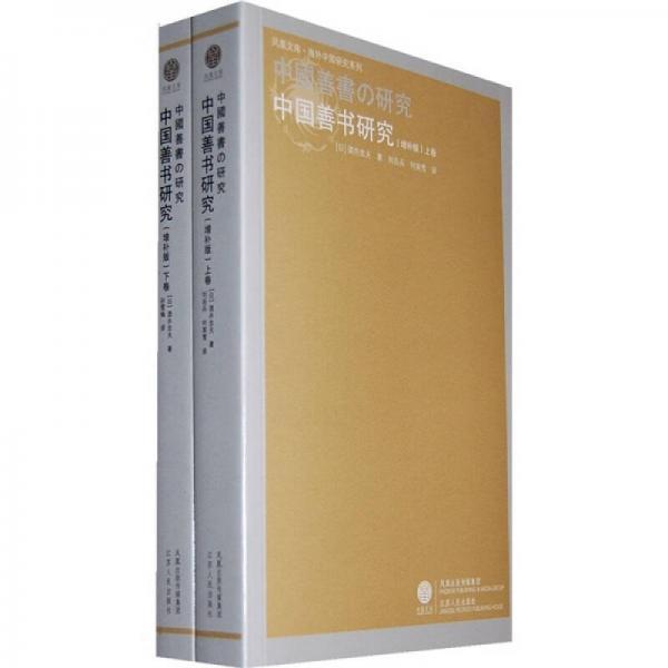 中国善书研究
