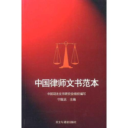 中国律师文书范本