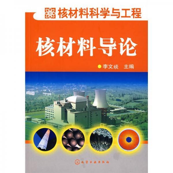 核材料导论