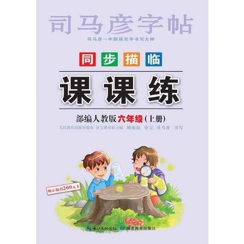 司马彦字帖    课课练·人教版. 六年级(上册) (适用于19秋)