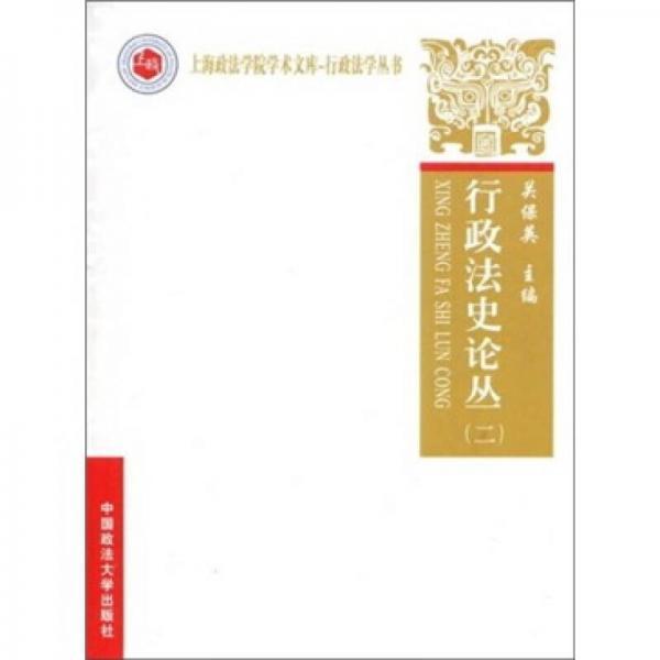 行政法史论丛2